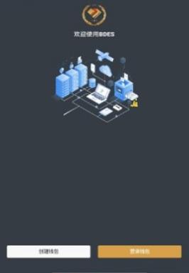 BDES区块链图1