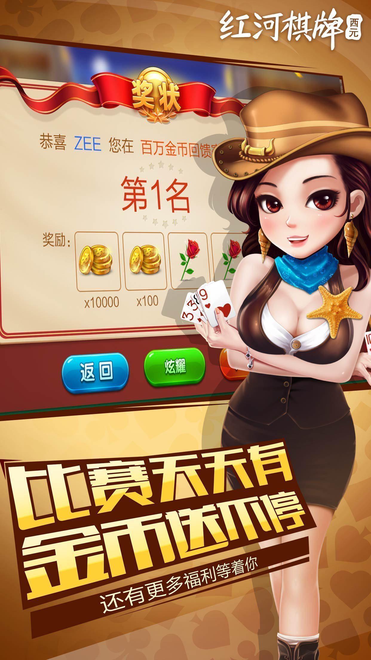 红河棋牌捞腌菜图3