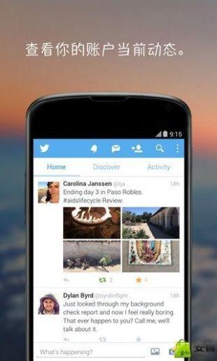 推特app图3