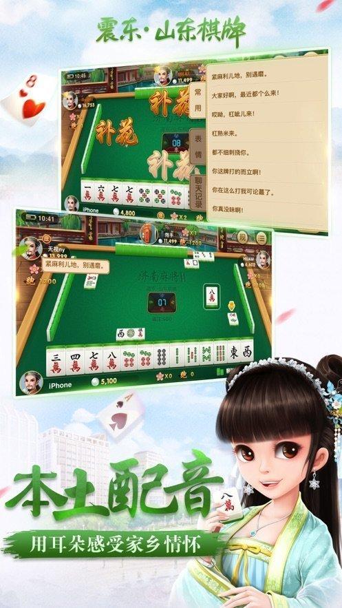 震东山东棋牌图3