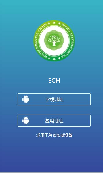 ECH环境链