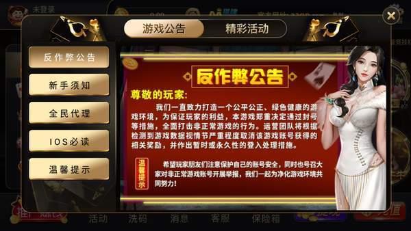 冠绝棋牌手机版图2