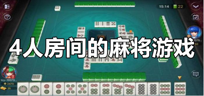 可以开4人房间的麻将游戏