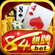 84棋牌app最新版