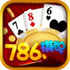 786棋牌手机版