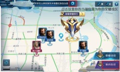 荣耀战区修改器图2