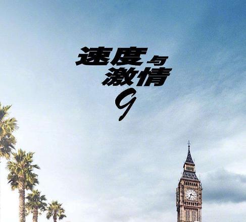 速度与激情9海报