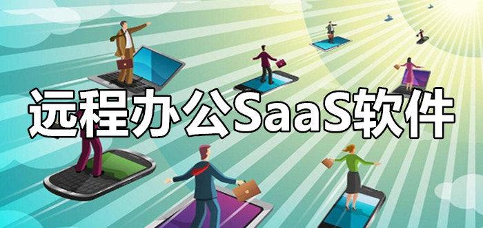 远程办公SaaS软件