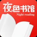 夜色书馆完本小说