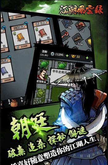 江湖风云录无限元宝版图3