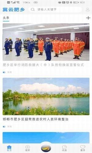 冀云肥乡图2