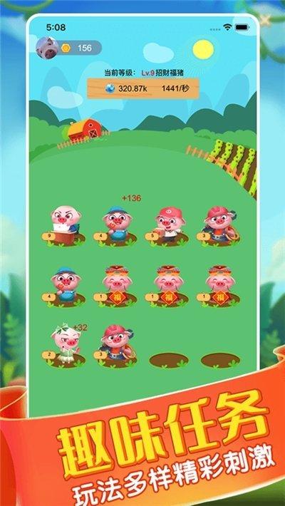 养猪赚大钱图1