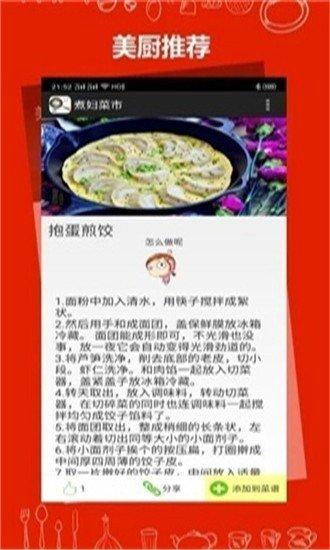 李老大做菜图3