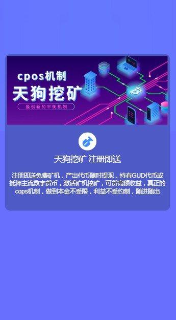 Cops天狗图2