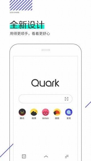 夸克浏览器图1