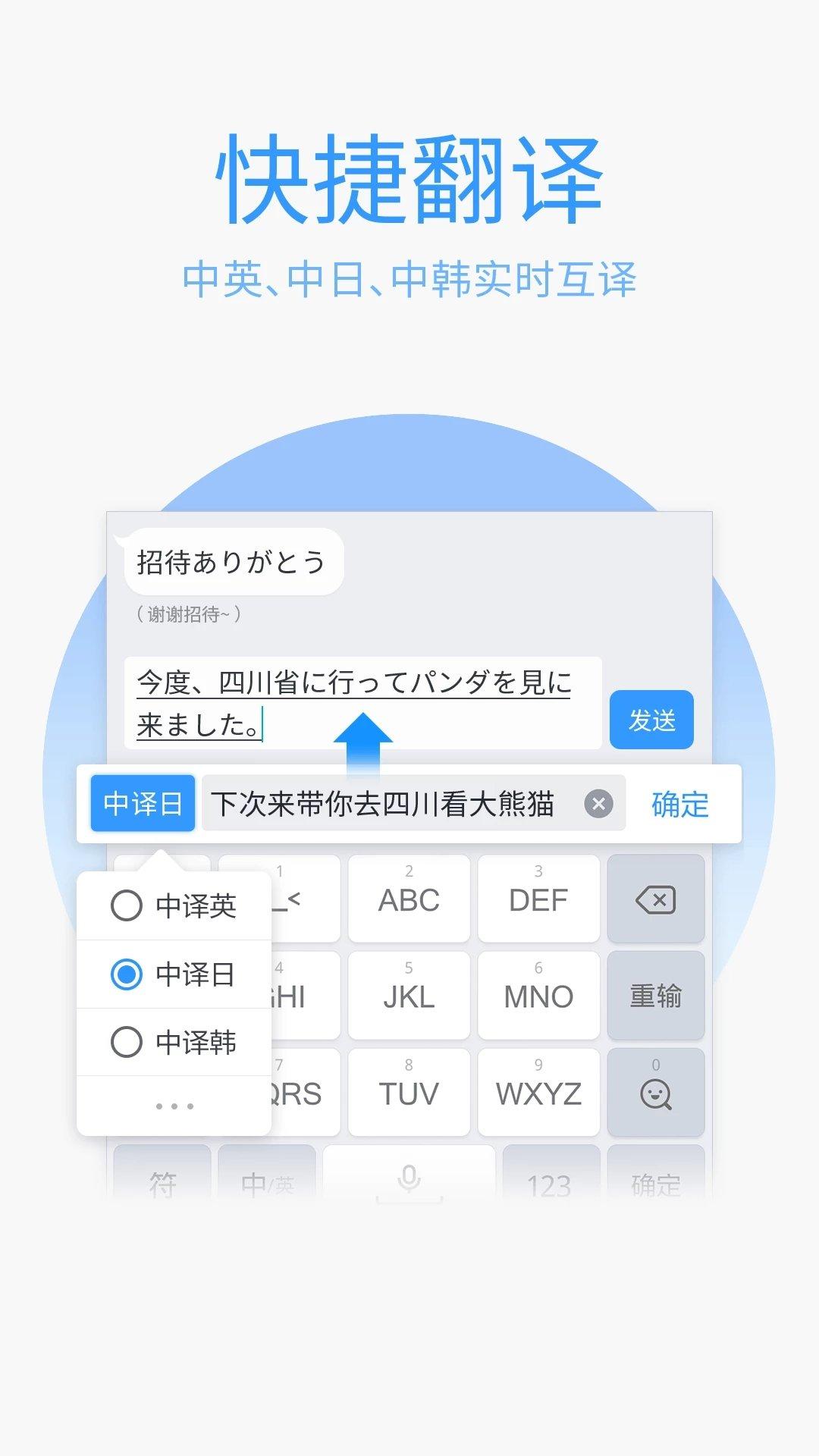 QQ输入法图4