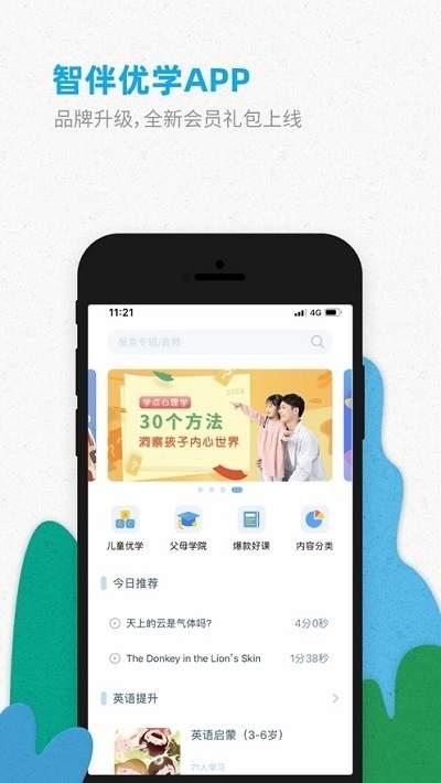 智伴优学app