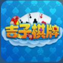 0555吉子棋牌
