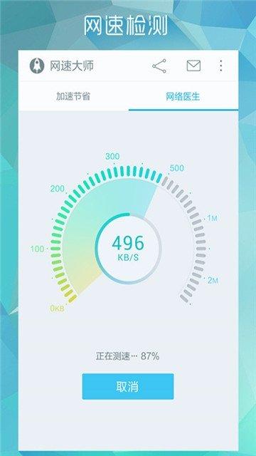 网速大师图1