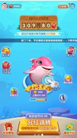 锦鲤大亨红包版图1