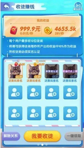 锦鲤大亨红包版图3