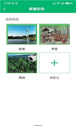 农汇宝图2