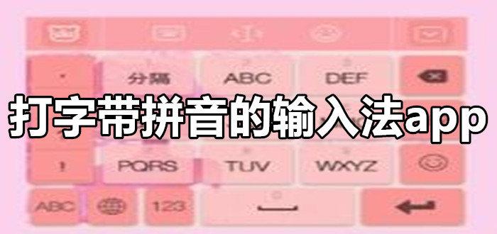手机打字带拼音的输入法app