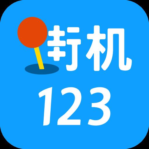 街机123游戏厅