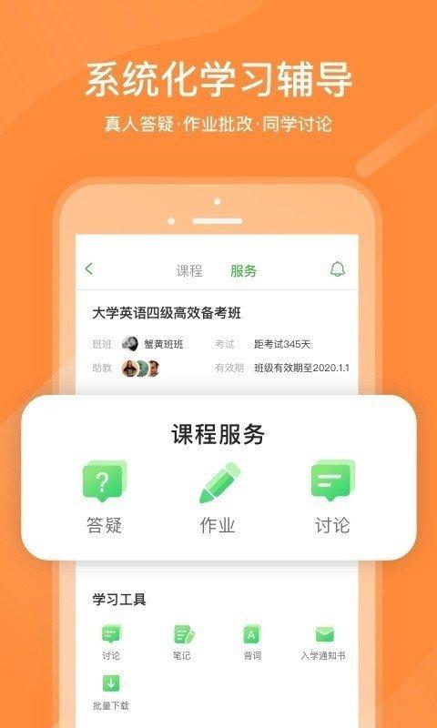 沪江网校图4