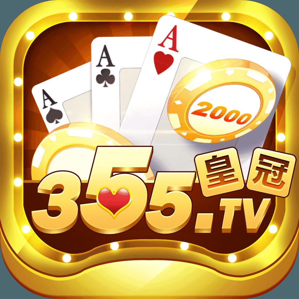 355皇冠棋牌