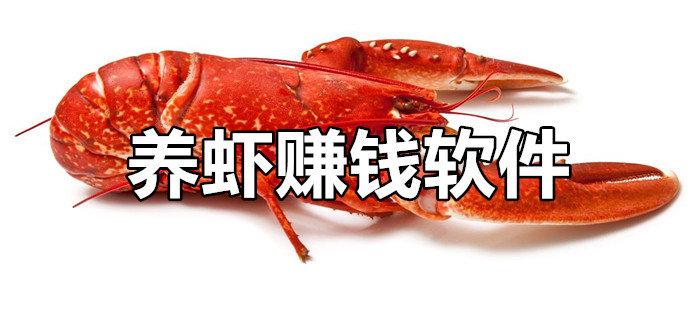 养虾赚钱软件