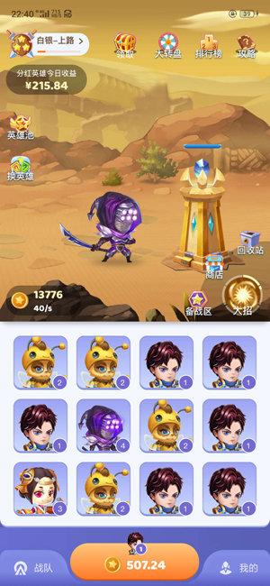 王者联盟合成游戏图2