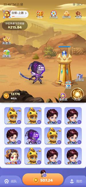 王者联盟合成游戏