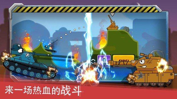 迷你坦克英雄争霸图2