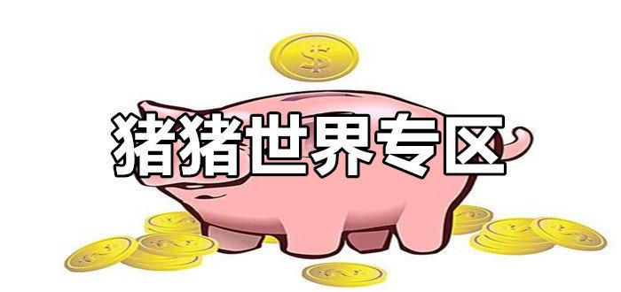猪猪世界专区