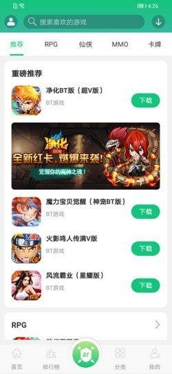 东东游戏盒图3