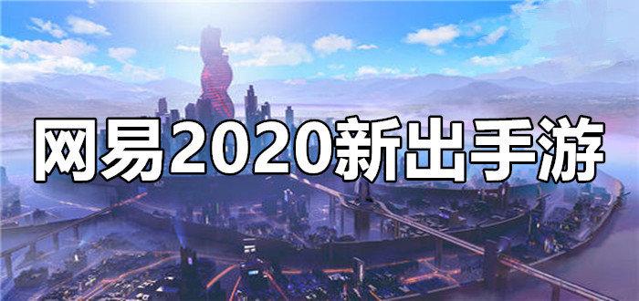 网易2020新出手游