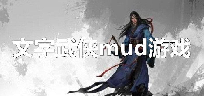 文字武侠mud游戏