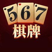 567棋牌
