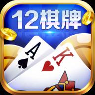 12棋牌官网版