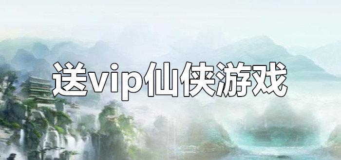 送vip仙侠游戏