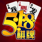 518棋牌官方版
