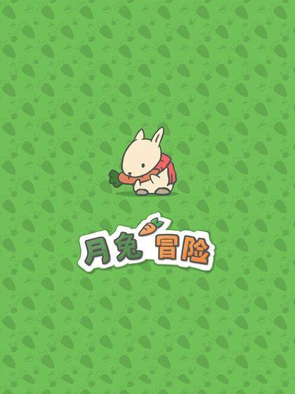 月兔冒险图3