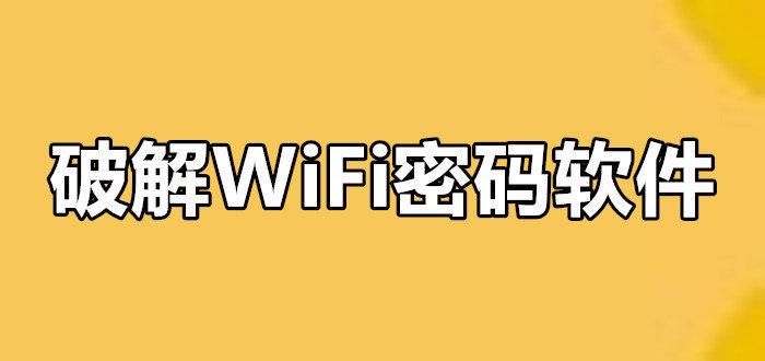 破解WiFi密码软件