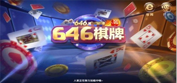 646棋牌所有版本