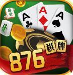 876棋牌游戏中心 v2.5.9