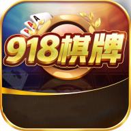 918棋牌 v2.5.8