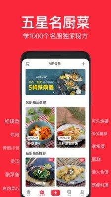 香哈菜谱图3