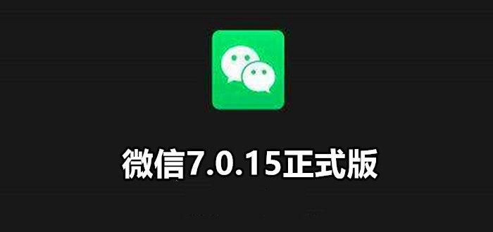 微信7.0.15