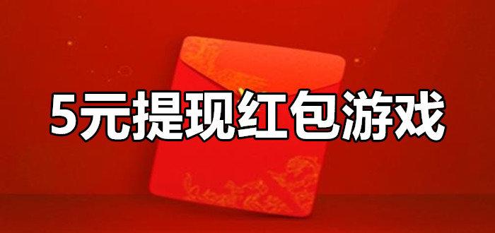 5元提现微信红包游戏
